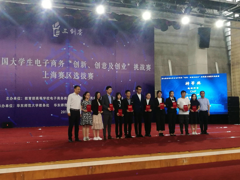 SSPU Students Win Special Award of Shanghai Tryouts of China